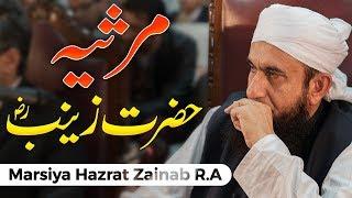 😰Sad Bayan -  ؓمرثیہ حضرت زینب | Karbala - کربلا | Molana #TariqJameel Latest Bayan 07-Sep-2019