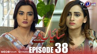 Saiyaan Way | Episode 38 | TV One Drama | 18 February 2019