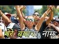 Mere Bayancha Naam - मेरे बयांचा नाम - Dj Remix - Dj Kiran (NG) - Dj A9Dj Nik j (Remix Marathi)