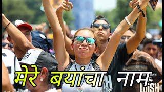 Mere Bayancha Naam - मेरे बयांचा नाम - Dj Remix - Dj Kiran (NG) - Dj A9   Dj Nik j (Remix Marathi)