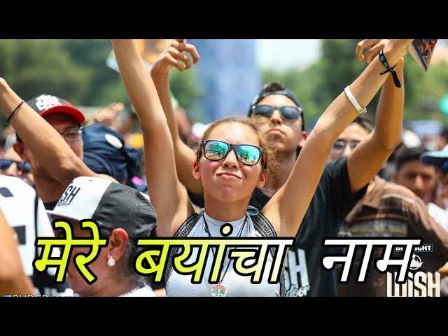 Mere Bayancha Naam - मेरे बयांचा नाम - Dj Remix - Dj Kiran (NG) - Dj A9   Dj Nik j (Remix Marathi) #1