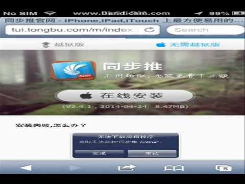 iphone 6 emulator install gba emulator and pirated apps on iphone 6 1 6 no 11329