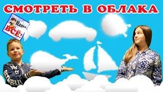 Как интересно смотреть в облака! Песенка мультик видео для детей. Наше всё!