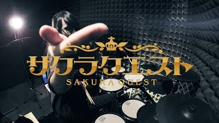 【サクラクエスト】(K)NoW_NAME - Freesia を叩いてみた/SAKURA QUEST ED full Drum Cover