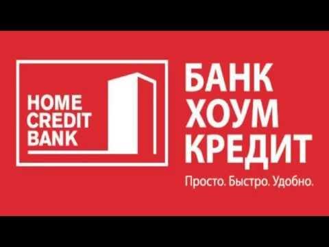 Хоум Кредит энд Финанс Банк =История одного дня= #194 101214