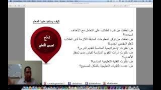 رواق : تصميم وانتاج المقررات الإلكترونية - المحاضرة 2 - الجزء 4