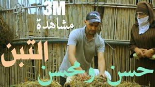 حسن ومحسن   التـــبن   Hassan & Mohsine   Tben   Official Video