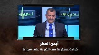 أيمن المطر - قراءة عسكرية في الضربة على سوريا