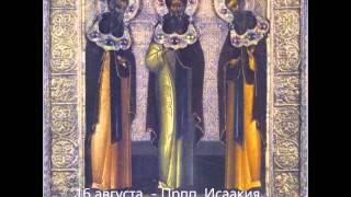 Православный календарь  Август