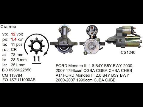 Ремонт Cтартера Motorcraft на Ford Mondeo 1 8, 2 0 16V