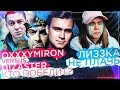 OXXXYMIRON vs. DIZASTER: КТО ПОБЕДИТ? / ЛИЗЗКА, НЕ ГРУСТИ