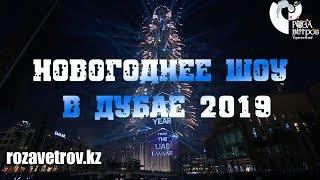 Новогоднее шоу в Дубае 2019