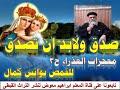 صدق ولابد ان تصدق معجزات العذراء  ج 3 للقمص يؤانس كمال