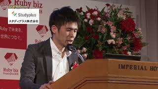 Gambar cover Ruby bizグランプリ2018 大賞/スタディプラス株式会社