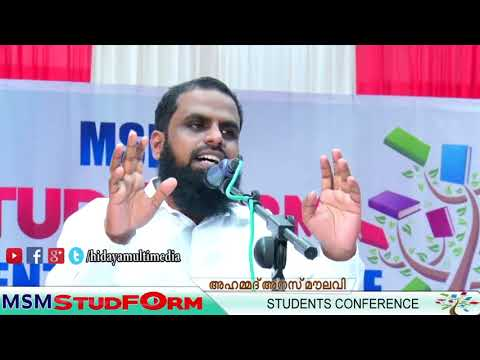MSM STUDFORM | Students Conference | Question and Answer | Ahammed Anas Moulavi | Musthafa Thanveer