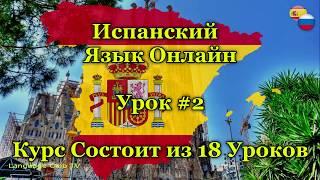 Испанский Язык: Основные Выражения | Урок #2