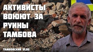 Активисты воюют за руины Тамбова [Тамбовский VLOG]