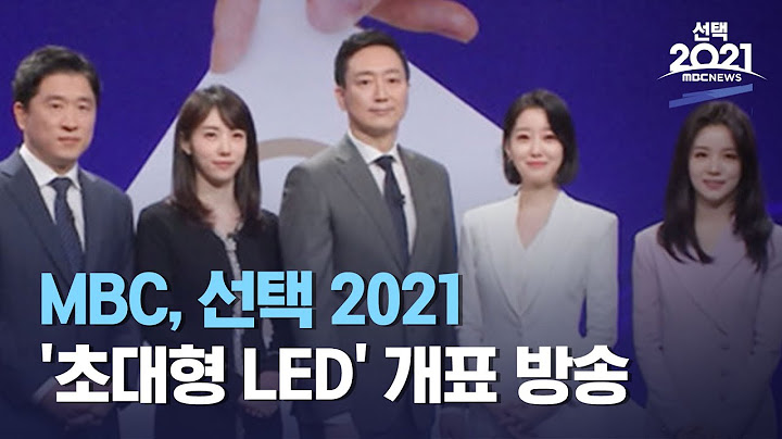 MBC, 선택 2021 '초대형 LED' 개표 방송 (2021.04.07/930MBC뉴스)