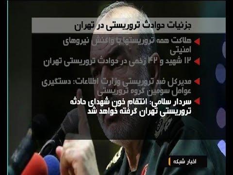 Iran Parliament & Khomeini Mausoleum attack by ISIL Terrorists 17 Civilians & 6 Terrorists killed