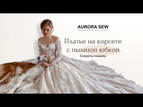 Как сшить платье на классическом корсете с пышной юбкой