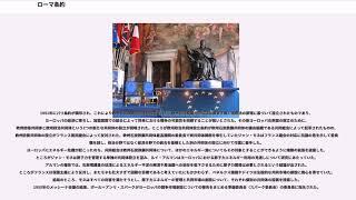 ローマ条約