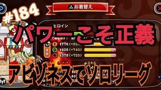 #184【城ドラ】アビゾネス!最強火力でソロリーグ【城とドラゴン|タイガ】