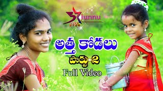 Attha Kodalu part-2 // 5star junnu // 5star Laxmi// junnu videos