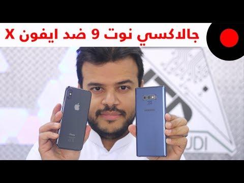丕賱賲賯丕乇賳丞 丕賱卮丕賲賱丞 Galaxy Note9 賵 iPhoneX 馃敟