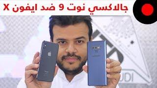 المقارنة الشاملة Galaxy Note9 و iPhoneX