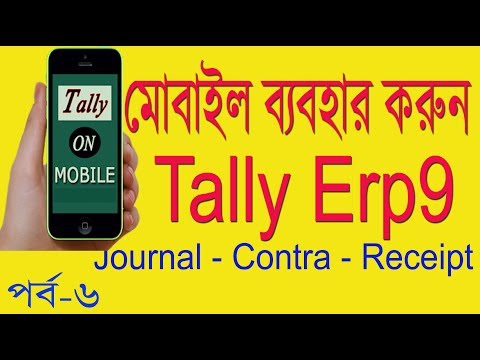 BANGLA TALLY TUTORIAL SOFTWARE thumbnail
