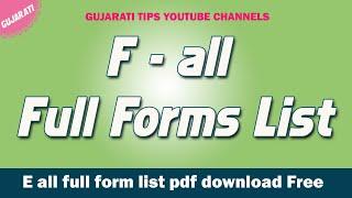 F all full form list | F full form | F full form in Gujarati | F full form pdf downlod