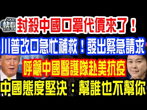 封殺中國口罩的代價來了!川普改口急忙補救!發出緊急請求!呼籲中國醫護隊赴美抗疫!中國態度堅決:幫誰也不幫你!