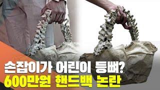 [월드줌인] 어린이 등뼈로 만든 핸드백이라니… / 연합…