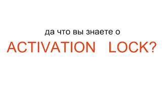 Скачать Интересно узнать о Activation Lock