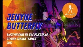 Выступление Jenyne Butterfly на ДР школы танцев