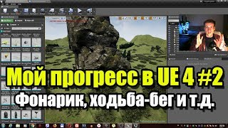 Мой прогресс в Unreal Engine 4 #2. Фонарик, ходьба - бег и т.д.