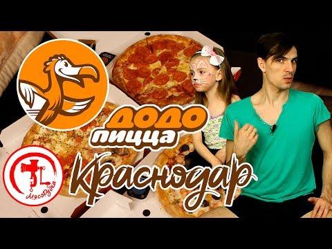 Доставка До-До Пицца - Краснодар [МясоРубка] #МясорубкаПолик