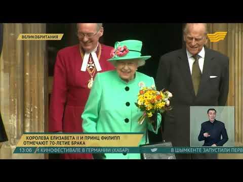 Королева Елизавета II и принц Филипп отметят 70-летие брака