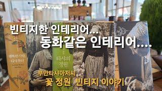 빈티지한 동화같은 인테리어 소개 리뷰! 꽃 정원 빈티지…