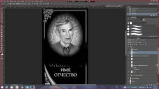 Как перенести готовую ретушь фото на макет памятника