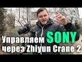 Теперь SONY управляется с Zhiyun Crane 2. Свершилось!