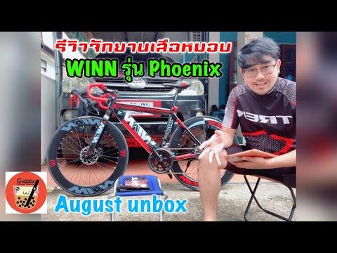 August unbox (EP.1) รีวิวจักยานเสือหมอบ WINN รุ่น PHOENIX