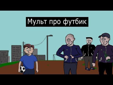 МУЛЬТ ПРО ФУТБОЛ (анимация)
