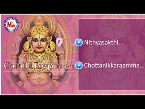 Guruthi Pooja |  Hindu Devotional Songs Telugu | Chottanikkara devi Songs