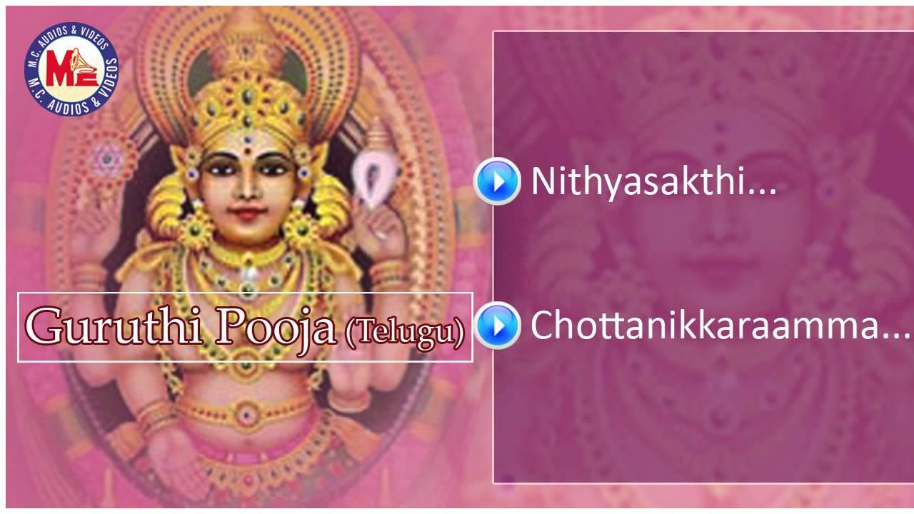 Guruthi Puja