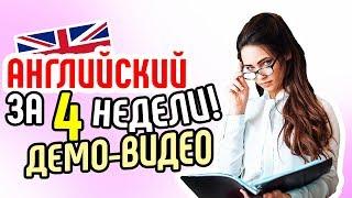 Английский за 4 Недели 2в1 - ДЕМО ВИДЕО