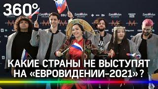 Коронавирус на Евровидении 2021 Какие страны не выступят