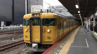 115系の琴平行き 岡山駅発車 JR Okayama Station (2019.3)