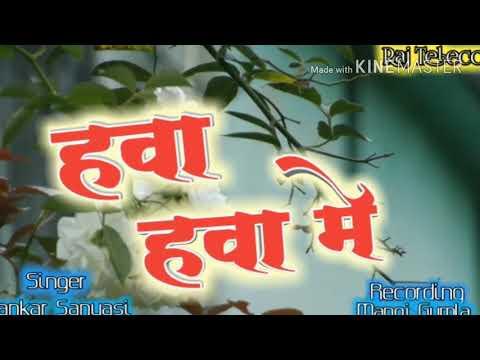 सुपरहिट ठेठ नागपुरी एल्बम. pariyon Ki Rani! Singer-Shankar sanyasi! Hawa Hawa Me! Music manoj gumla