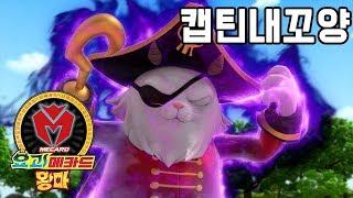 [요괴메카드 왕마] 요괴박사 4화 - 캡틴내꼬양